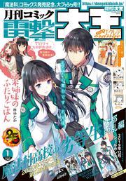 月刊コミック 電撃大王 2020年1月号