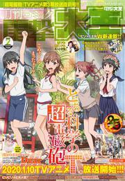 月刊コミック 電撃大王 2020年2月号
