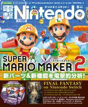 電撃Nintendo 2019年6月号