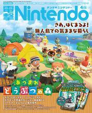 電撃Nintendo 2020年4月号