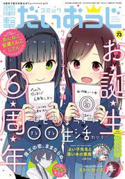 月刊コミック 電撃大王 2019年11月号増刊 コミック電撃だいおうじ VOL.73