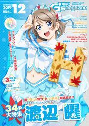 電撃G's magazine 2019年12月号