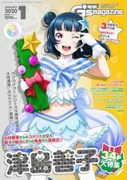 電撃G's magazine 2020年1月号