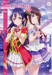 電撃G's magazine 2019年12月号増刊LoveLive!Daysラブライブ!総合マガジンVol.03