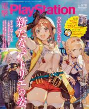 電撃PlayStation 2019年9月号 Vol.678