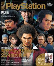 電撃PlayStation 2020年2月号 Vol.683