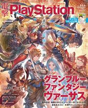 電撃PlayStation 2020年3月号 Vol.684
