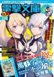 電撃文庫MAGAZINE 2020年2月号