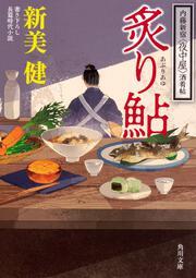 炙り鮎 内藤新宿〈夜中屋〉酒肴帖