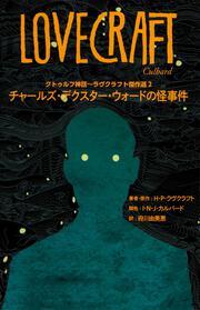 クトゥルフ神話〜ラヴクラフト傑作選2チャールズ・デクスター・ウォードの怪事件