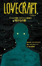 クトゥルフ神話〜ラヴクラフト傑作選4時からの影