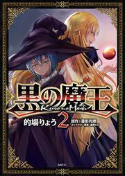 黒の魔王 2