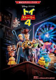 まるごとディズニーブックストイ・ストーリー4
