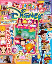 キャラぱふぇ 2019年8月号 増刊 まるごとディズニー Vol.18
