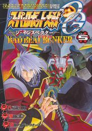 スーパーロボット大戦OG‐ジ・インスペクター‐Record of ATX Vol.5BAD BEAT BUNKER