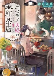 ニセモノ夫婦の紅茶店〜あの日の茶葉と二人の約束〜