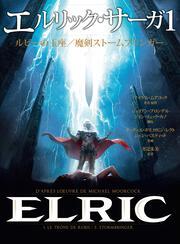 エルリック・サーガ1ルビーの玉座/魔剣ストームブリンガー