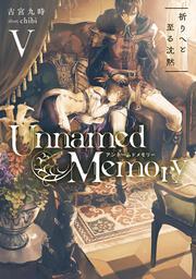 Unnamed Memory V祈りへと至る沈黙