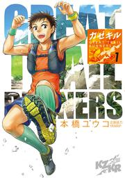 カゼキル GREAT TRAIL RUNNERS 1