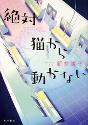 不朽の名作『いつか猫になる日まで』の著者がおくる、 大人の冒険小説!