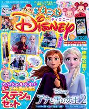キャラぱふぇ 2019年12月号 増刊 まるごとディズニー Vol.19