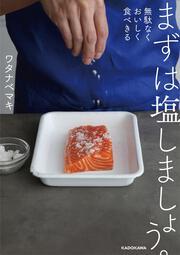 塩をするだけで、食材が長持ちし、料理が驚くほどラクに、おいしくなる!