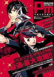 電撃PlayStation 2019年12月号増刊 ペルソナマガジン #2019 ROYAL