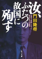 死 の 淵 を 見 た 男 吉田 昌郎 と 福島 第 一 原発