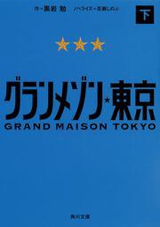 グラグラ ン メゾン 東京