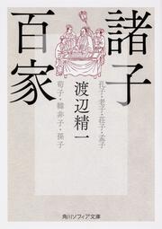 孔子、老子、荘子……古代中国で生まれた東洋の思想の根源を一挙に読み解く