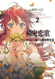 剣鬼恋歌 Re:ゼロから始める異世界生活†真銘譚 2
