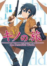 キノの旅5the Beautiful World