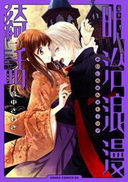 華族の令嬢と不死の吸血鬼、種族を超えた二人の激動の吸血鬼浪漫譚!