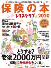 人生100年、「老後2000万円問題」を乗り越えるために保険を見直す!