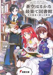 書影:蒼空はるかな最果て図書館 光の勇者と愛した歌姫