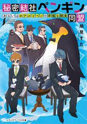 秘密結社ペンギン同盟あるいはホテルコペンの幸福な朝食