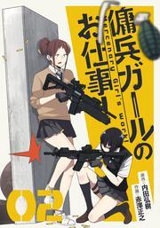 傭兵ガールのお仕事!(2)