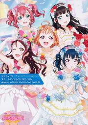 ラブライブ!スクールアイドルフェスティバル Aqours official illustration book4