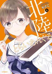 石川・富山・福井の出身の女子高生3人のにぎやか学園コメディ、最終巻!
