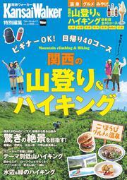 すぐ行ける! 関西エリアのおすすめ山登り&ハイキングコースを網羅!