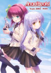 Angel Beats!-Track ZERO- 新装版