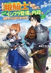 表紙:異世界で姫騎士に惚れられて、なぜかインフラ整備と内政で生きていくことになった件 2