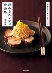 これ一冊でお料理上手と思われる、何度でも作りたくなる絶品の132レシピ