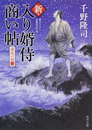 新・入り婿侍商い帖 遠島の罠(二)