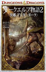 DUNGEONS & DRAGONSダークエルフ物語2 〈異郷、アンダーダーク〉