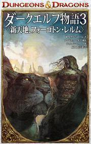 DUNGEONS & DRAGONSダークエルフ物語3 〈新天地、フォーゴトン・レルム〉