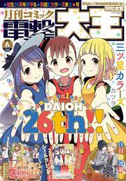 月刊コミック 電撃大王 2020年6月号