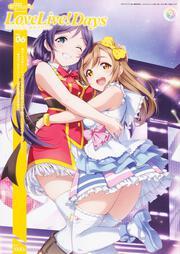 電撃G's magazine 2020年4月号増刊LoveLive!Daysラブライブ!総合マガジン Vol.06