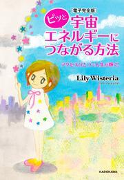 Lily Wisteria先生の大人気本が、電子書籍で復活♪ 宇宙エネルギーを使いこなして、ワクワクの毎日にする実践本! 宇宙は1ミリのくるいもなく、完璧なタイミングで愛を贈っている! エネルギーを使