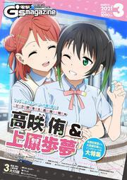 電撃G's magazine 2021年3月号